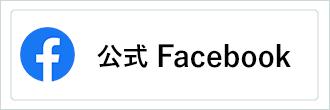 株式会社ケイアイホーム 公式Facebook