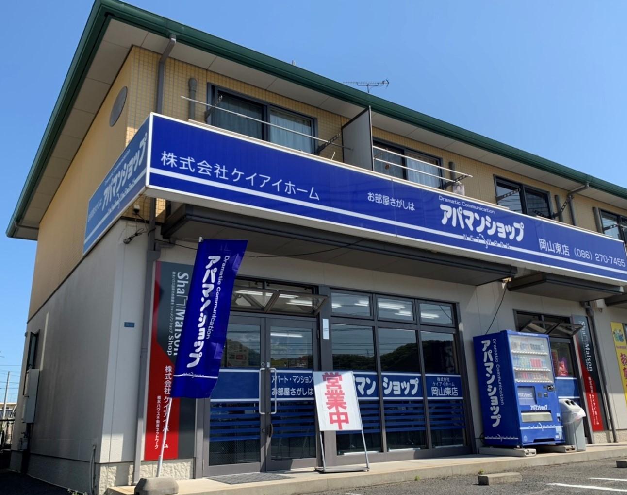 アパマンショップ 岡山東店