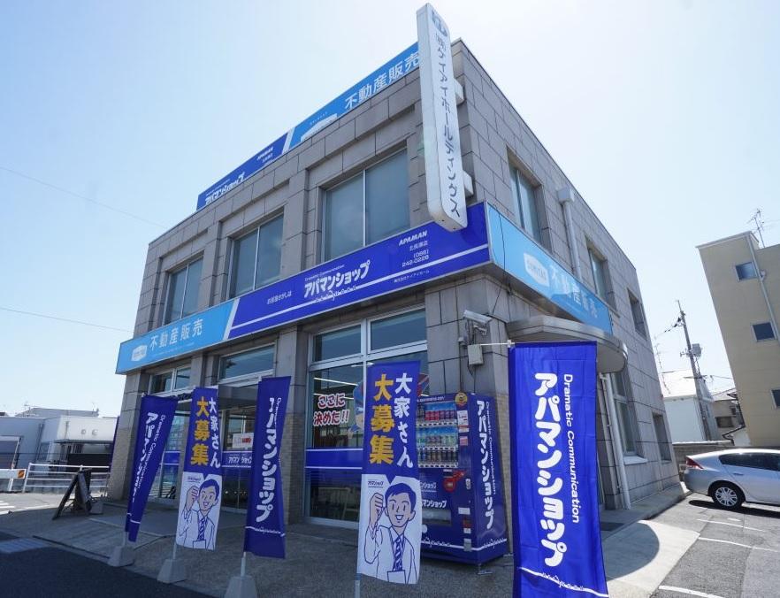 アパマンショップ 北長瀬店