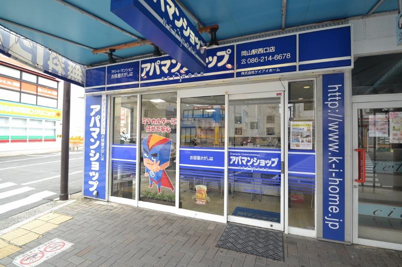 アパマンショップ 岡山駅西口店