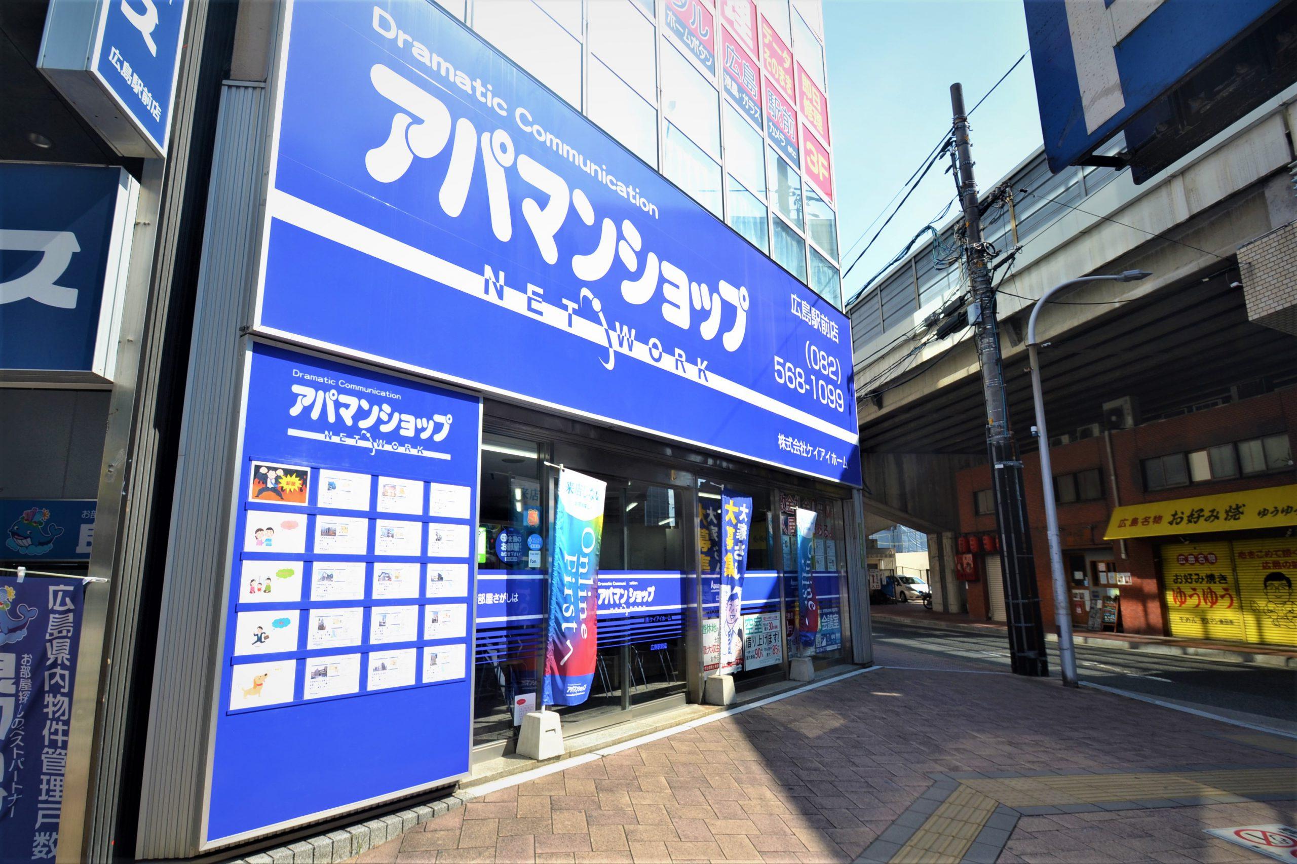 アパマンショップ 広島駅前店